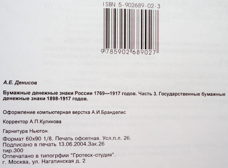 2004 г. ДЕНИСОВ А.Е. Каталог Государственные бумажные денежные знаки 1898-1917 г РЕДКИЙ!!!(№5)