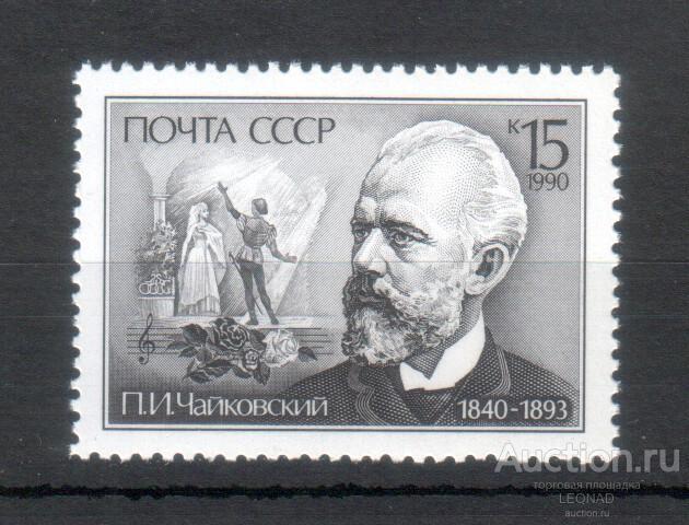 """СССР-1990, № 6134 (6198). Чайковский. Марка. """"Пальчик""""."""