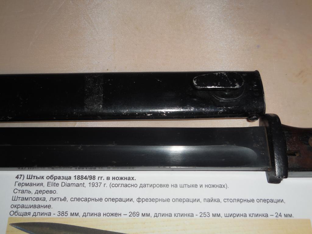 Штык-нож К98 1937 год + экспертиза, К-98, к Маузеру, парные номера, 3 рейх, Германия (оригинал)- 11