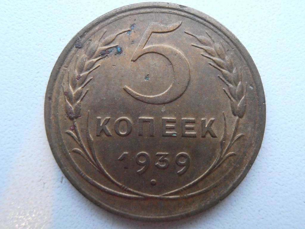 5 КОПЕЕК СССР 1939 ПОГОДОВКА РАННИЕ СОВЕТЫ ОРИГИНАЛ