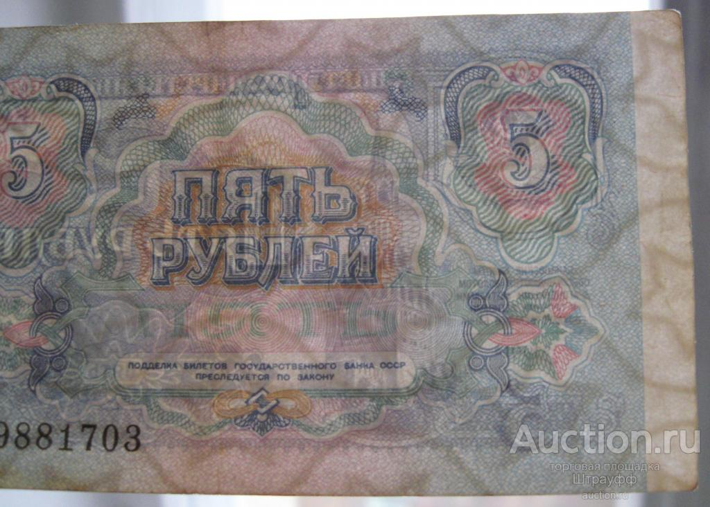 5 рублей 1991 г. Серия  ЗГ  9881703  Пятна. Состояние VF