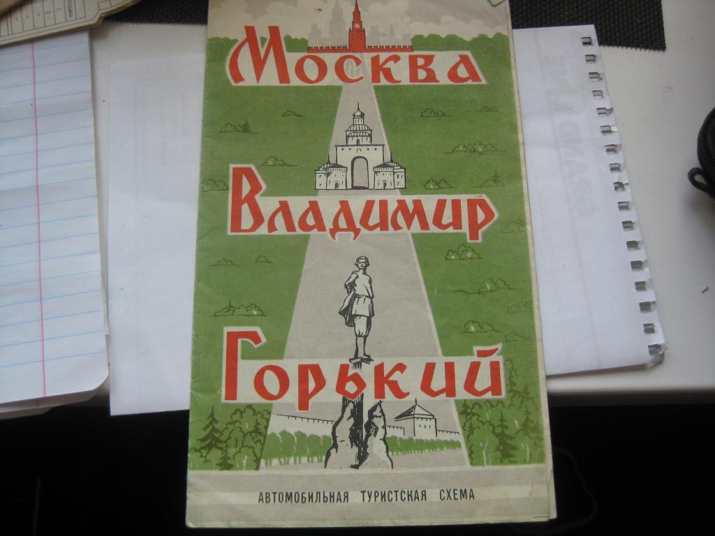 МОСКВА-ВЛАДИМИР -ГОРЬКИЙ,АВТОМОБИЛЬНАЯ КАРТА, 1966 ГОД