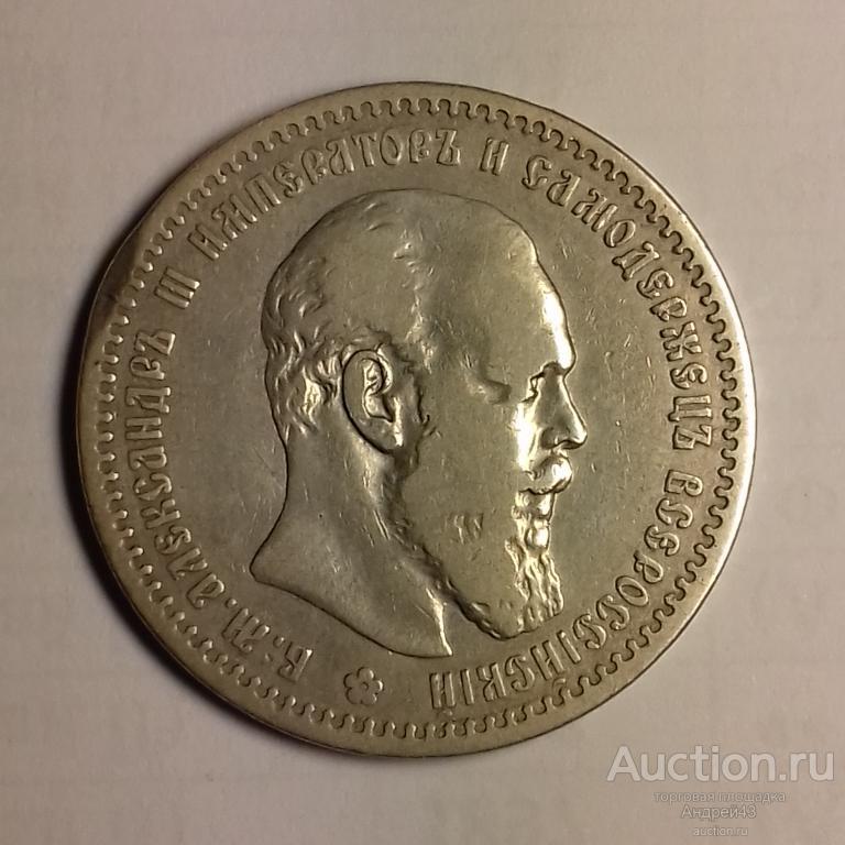 1 рубль 1891 г. Александр III (А.Г) Состояние !!! ОРИГИНАЛ !!!