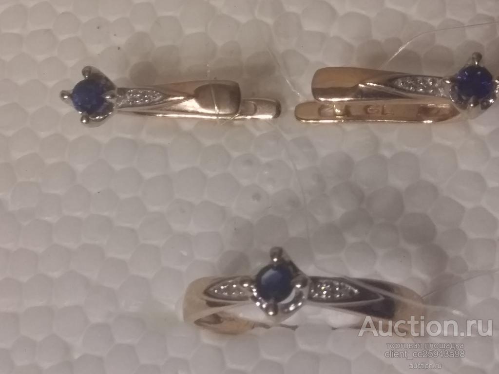 Комплект: Серьги + кольцо. Золото, Бриллианты, Сапфир. Аукцион .