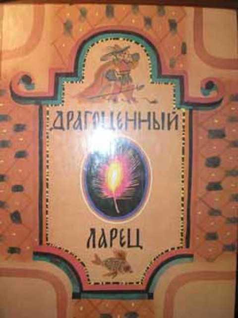 #413891 Ред. Карелин А. П. Драгоценный ларец