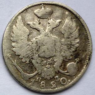 10 копеек 1820 СПБ - ПД. Неописанный в нумизматике вариант.