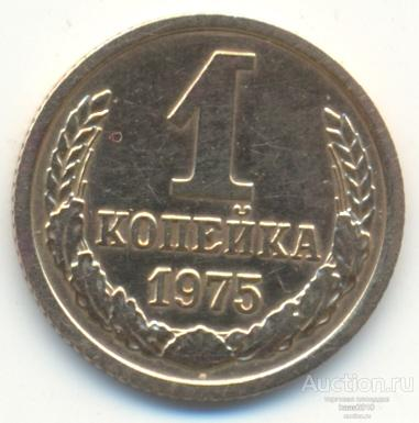 1 КОП 1975г - (Шт.1.5)