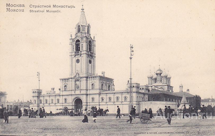 Москва. Страстной Монастырь.
