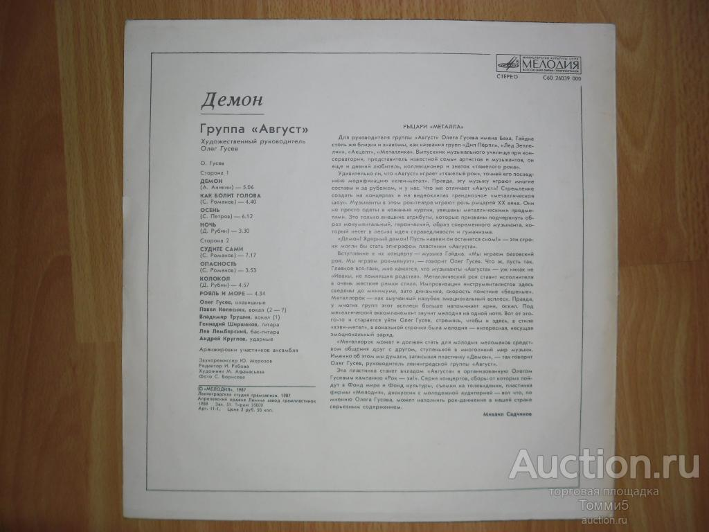 "LP Рок-группа ""АВГУСТ"" - Демон (1987) (""Мелодия"", СССР)"