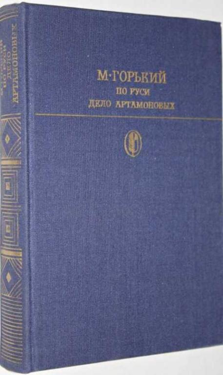 #996060 Горький М. По Руси. Дело Артамоновых Серия: Библиотека классики.