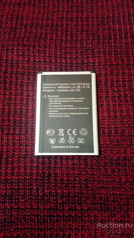 Аккумулятор Vertex Impress Lion 3G. 4400mAh. Б/У. Оригинал.