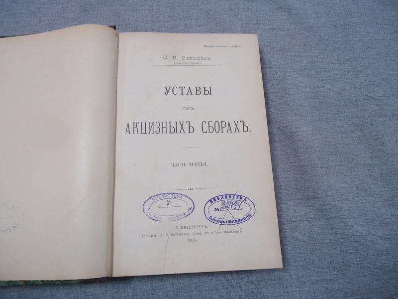 Соколов С. И., Уставы об акцизных сборах. Часть третья.