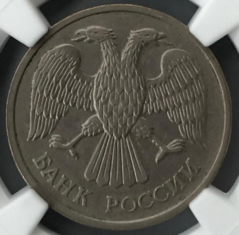 20 рублей 1993г.,ЛМД, немагнитная,в слабе NGC AU58,очень редка в таком сохране!!!RRR!Не упустите!!!
