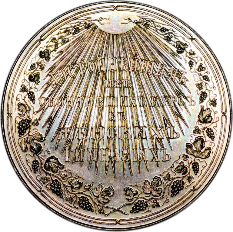 Медаль для окончивших курс женских гимназий. Серебро. R3. UNC. В слабе РНГА.