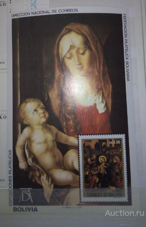 Боливия 1982 Mi B126** блок искусство, живопись, картины - Альбрехт Дюрер (70 EUR)