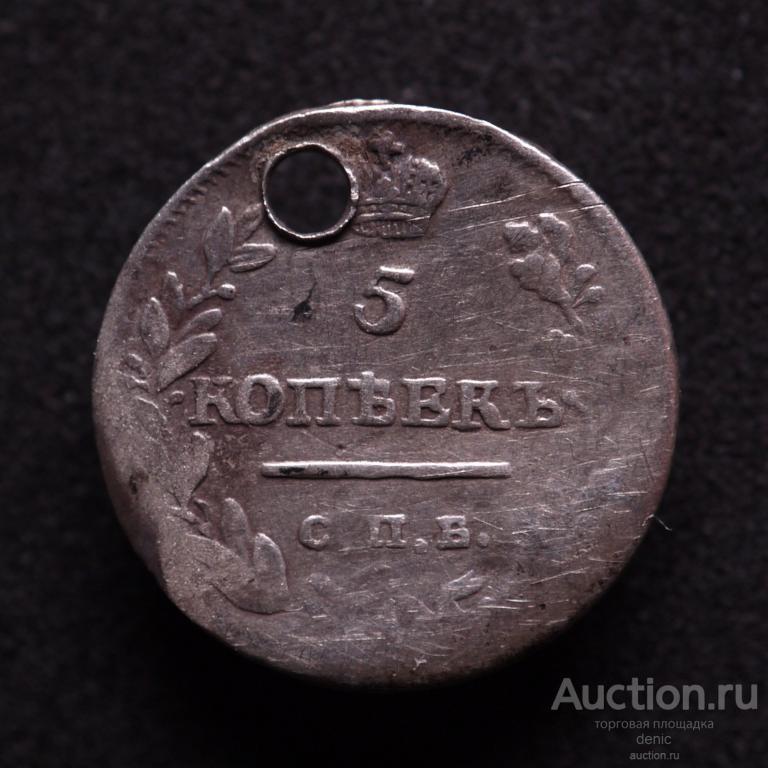5 копеек 1815 г. СПБ МФ  (и74)