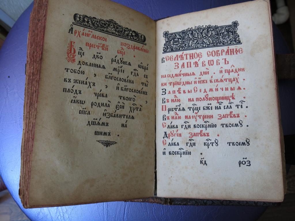 Уставъ Старообрядческий 18 век