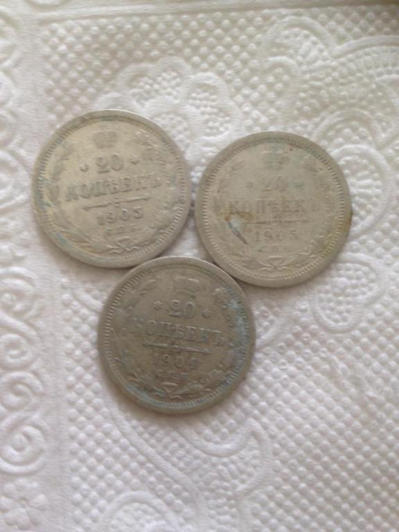 20 копеек из клада. 3 шт. 1903,04,05 гг