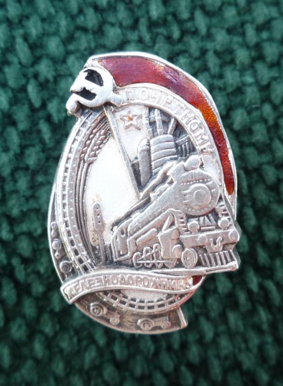 """Редкость! Знак Почетному железнодорожнику """"Малыш"""", серебро. Оригинал. С 1 рубля."""