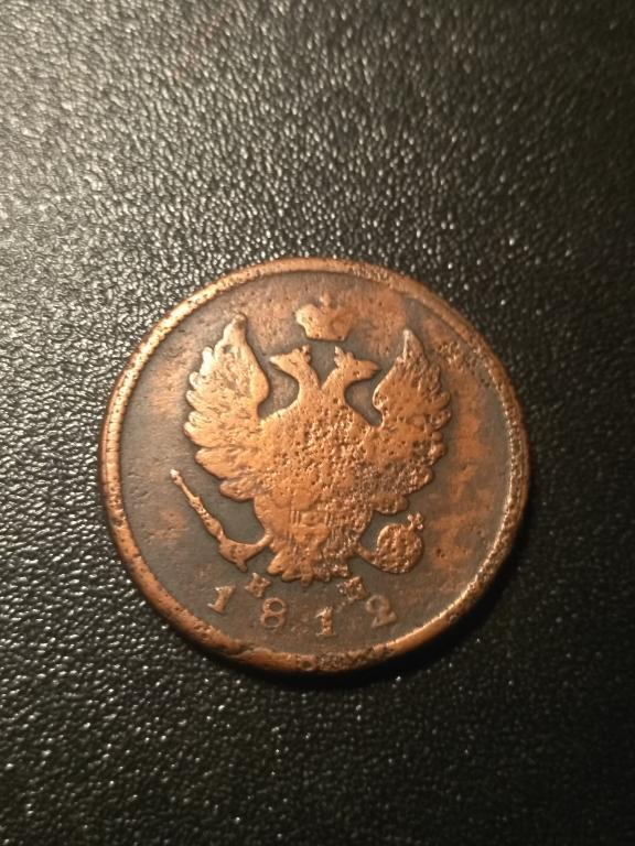2 копейки 1812 год ЕМ НМ  лоты объединяю