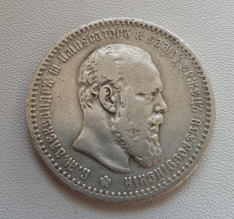 Рубль  1891г.