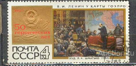 СССР 1970 СК 3857 ГОЭЛРО ЛЕНИН НАДПЕЧАТКА
