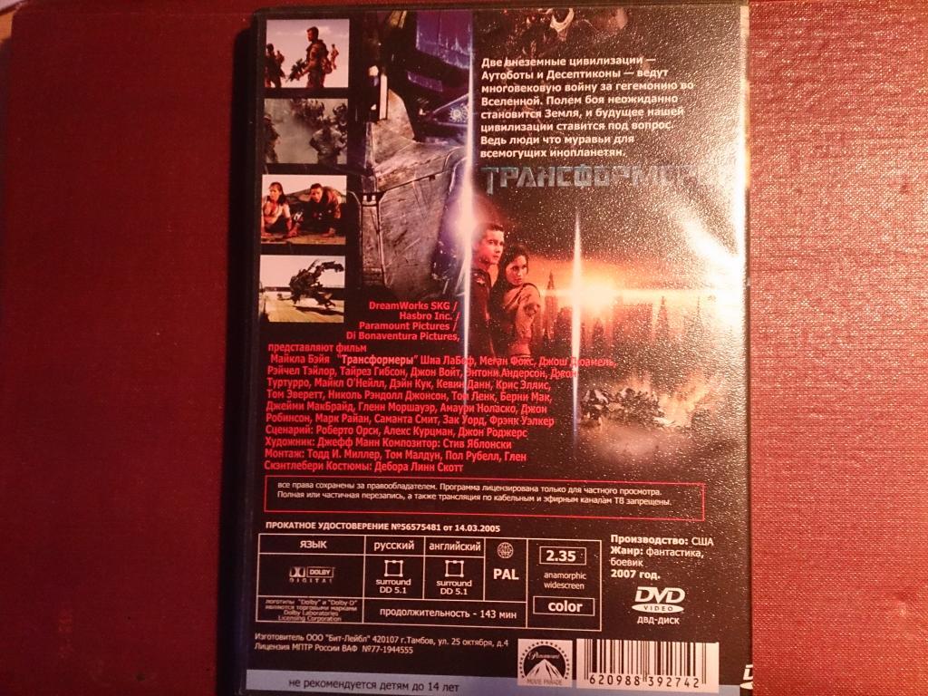 """Фантастический боевик """"Трансформеры: Наш мир. Их война"""" (для домашнего просмотра +13), DVD"""