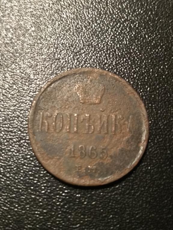 1 копейка 1865 год ЕМ лоты объединяю