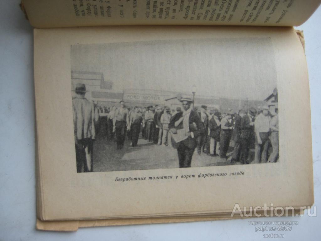 ГЕНРИ ФОРД      ЖЗЛ. 1935г