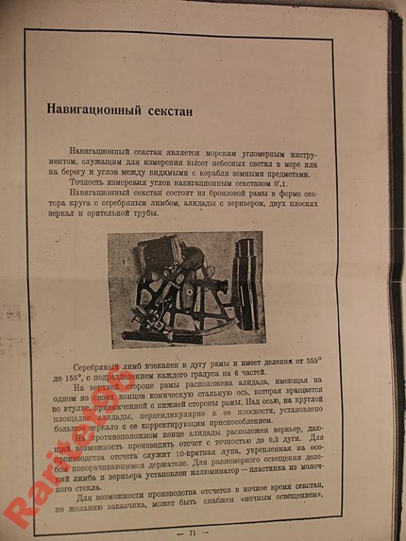 секстант морской СССР -30-г бронза управ Гидрографии КОМПЛЕКТНОСТЬ