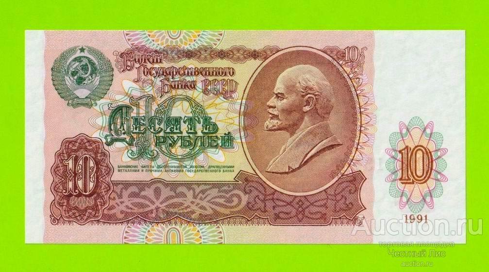 10 рублей - 1991 (ГП) - UNC!!!