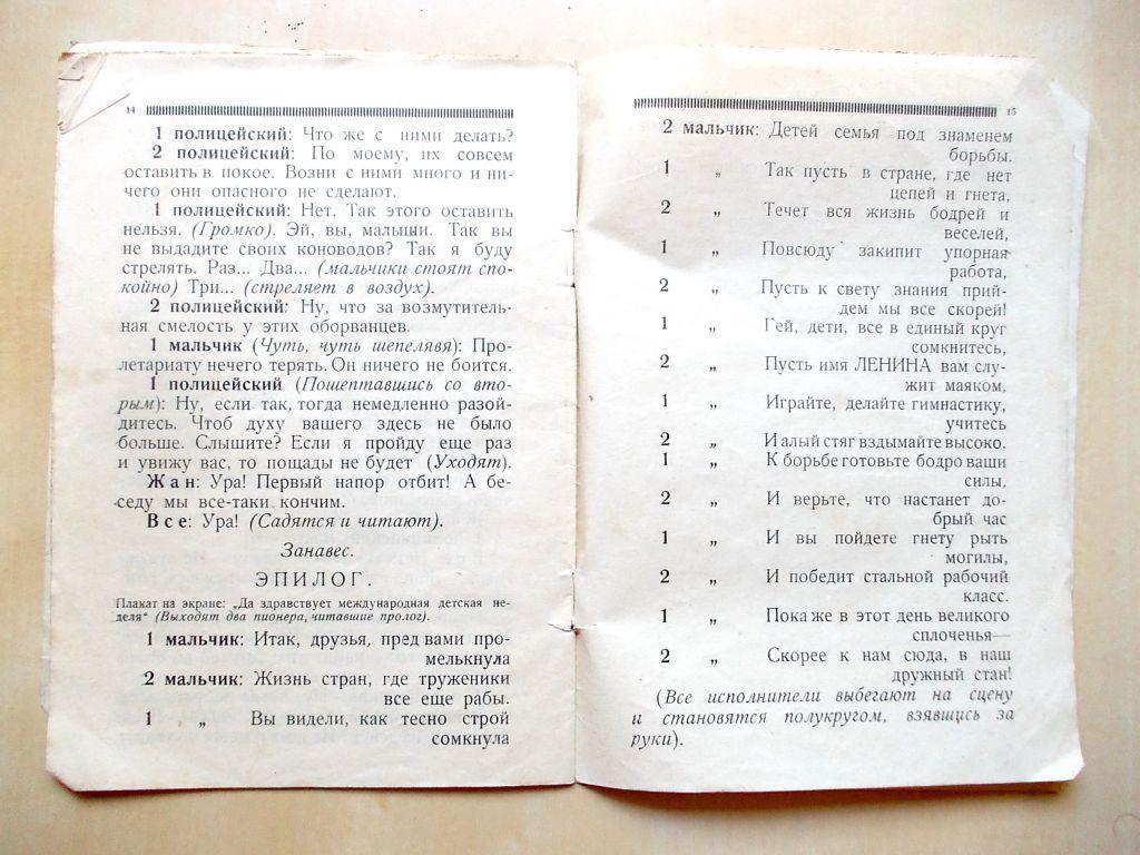 А в других странах   (1924г).  Л.Фонарев.