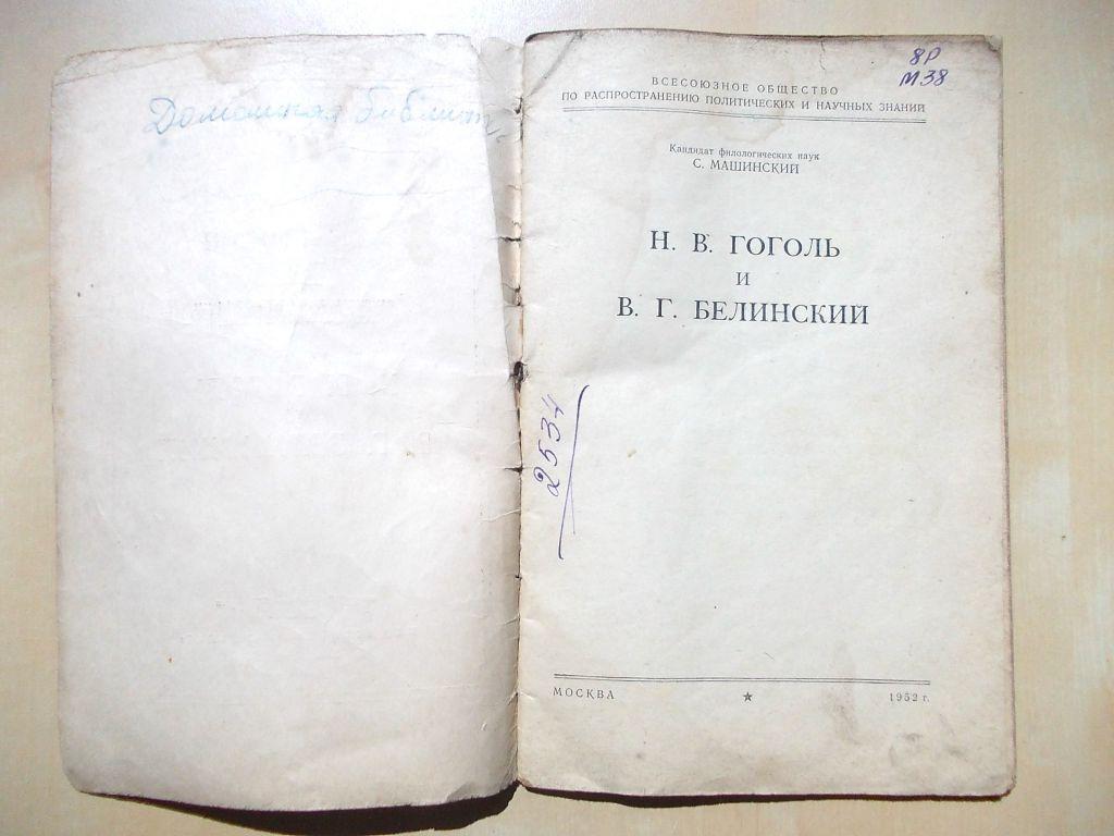 Н. В. Гоголь и В. Г. Белинский    Анализ творчества. (1952г)