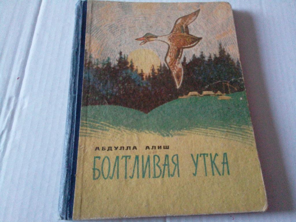 сказки 1970