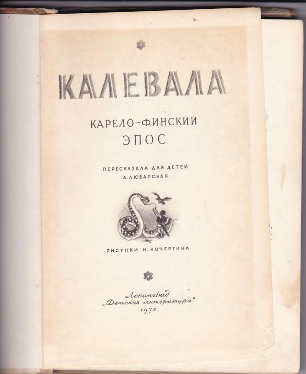 Калевала. Сказки Карело - финский эпос. 1975