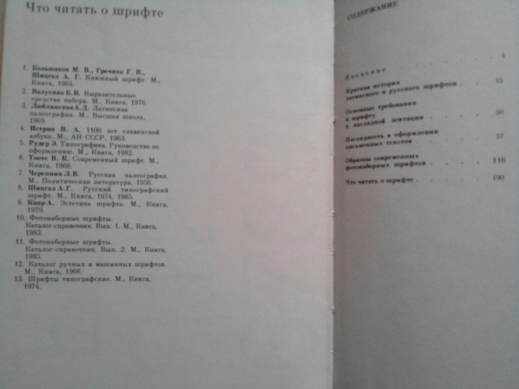 КНИГА ШРИФТ В НАГЛЯДНОЙ АГИТАЦИИ 1990Г