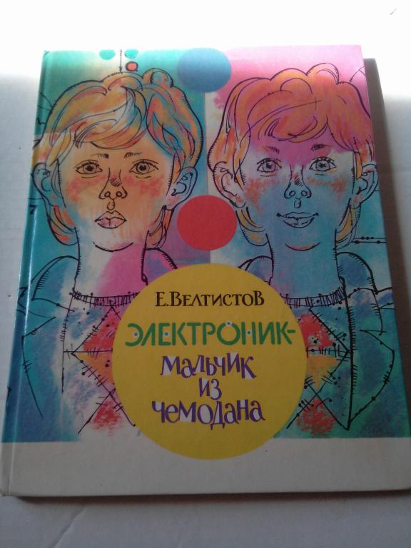 книга электроник