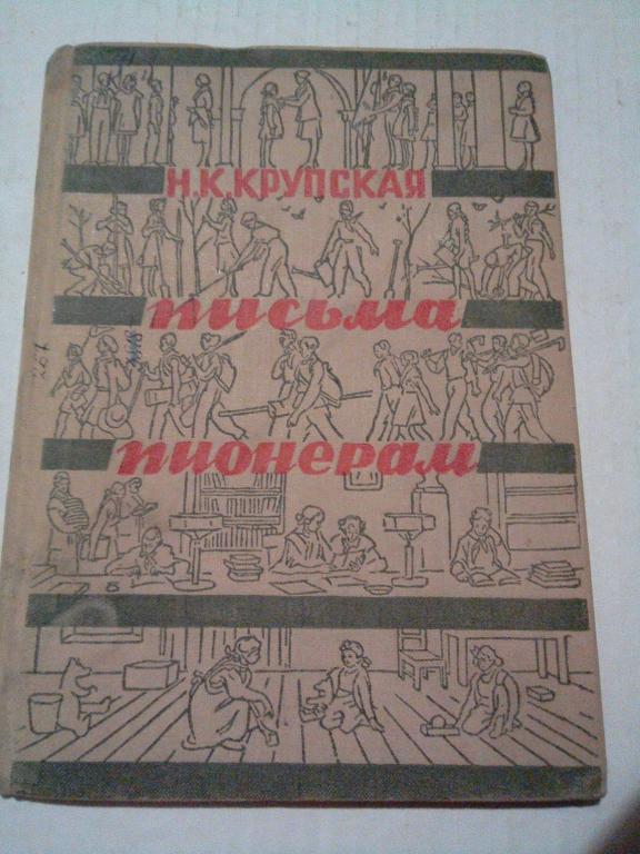 Письма пионерам 1962 год