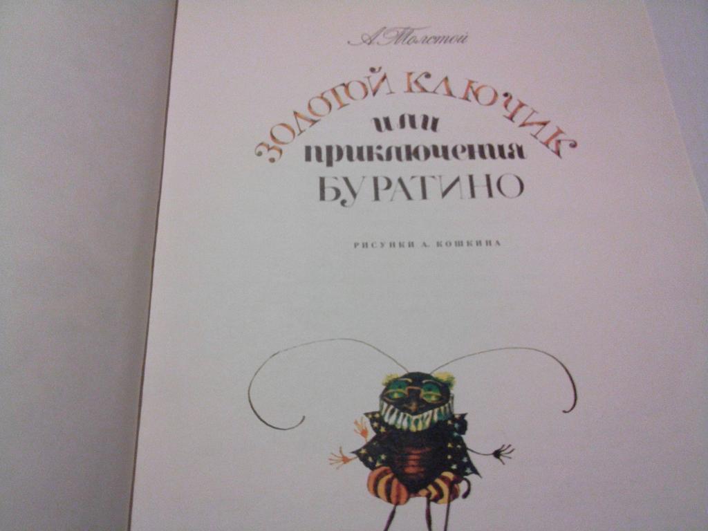 книга золотой ключик или приключения буратино 1991 год