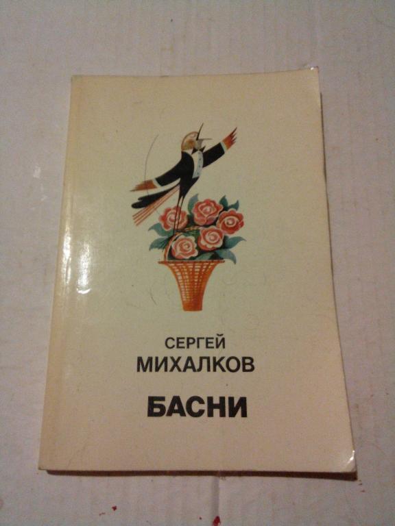 Михалков басни книга 1982