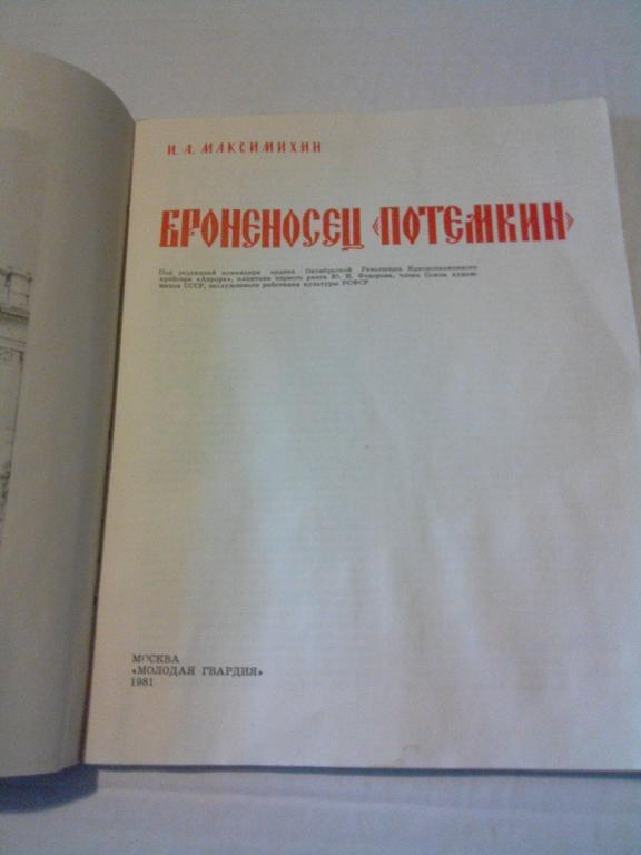 книга броненосец Потёмкин . Рассказ о подвиге.