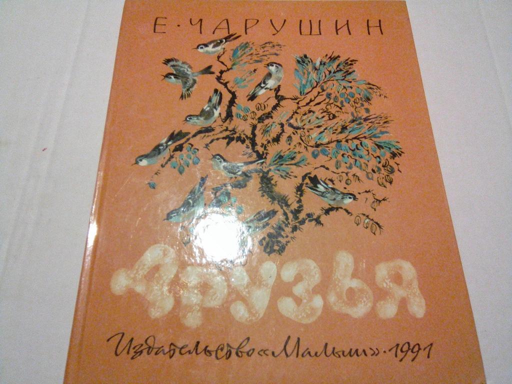 книга  друзья 1991 год