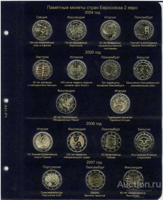 Альбом для памятных и юбилейных монет 2 Евро (Коллекционеръ)