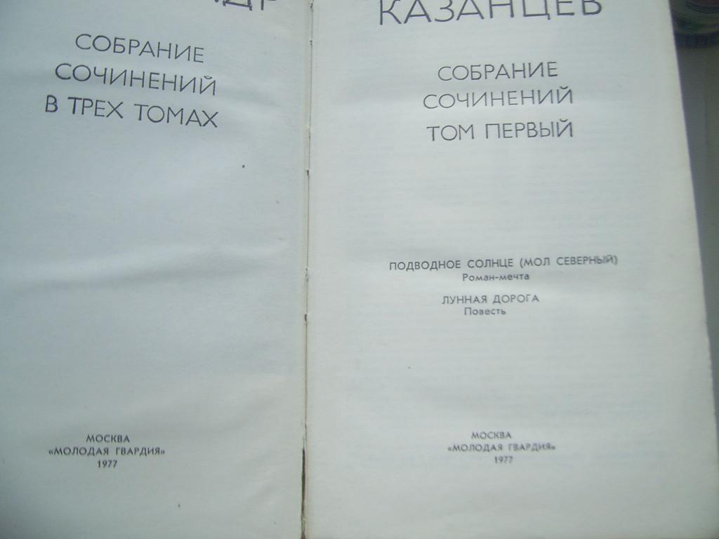 казанцев в трех томах 1977 фантастика