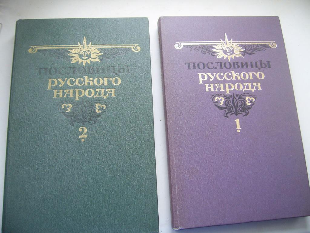 пословицы русского народа два тома