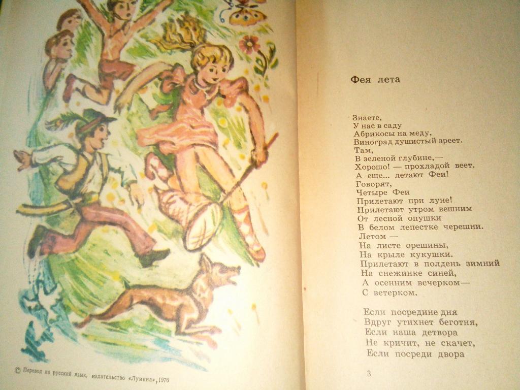 сказание о четырех феях 1976г.