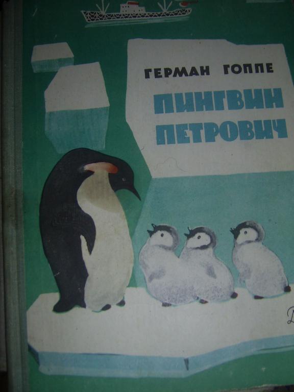 книга Пингвин Петрович. сказки