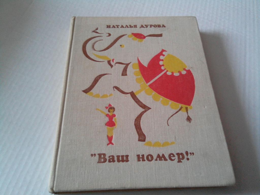 """Н.Дурова """"Ваш номер!"""": Повести и рассказ"""