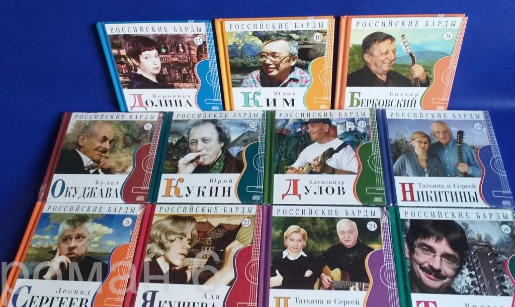 """CD """"Российские барды"""".  С КНИЖКОЙ. Цена за все  19 шт."""