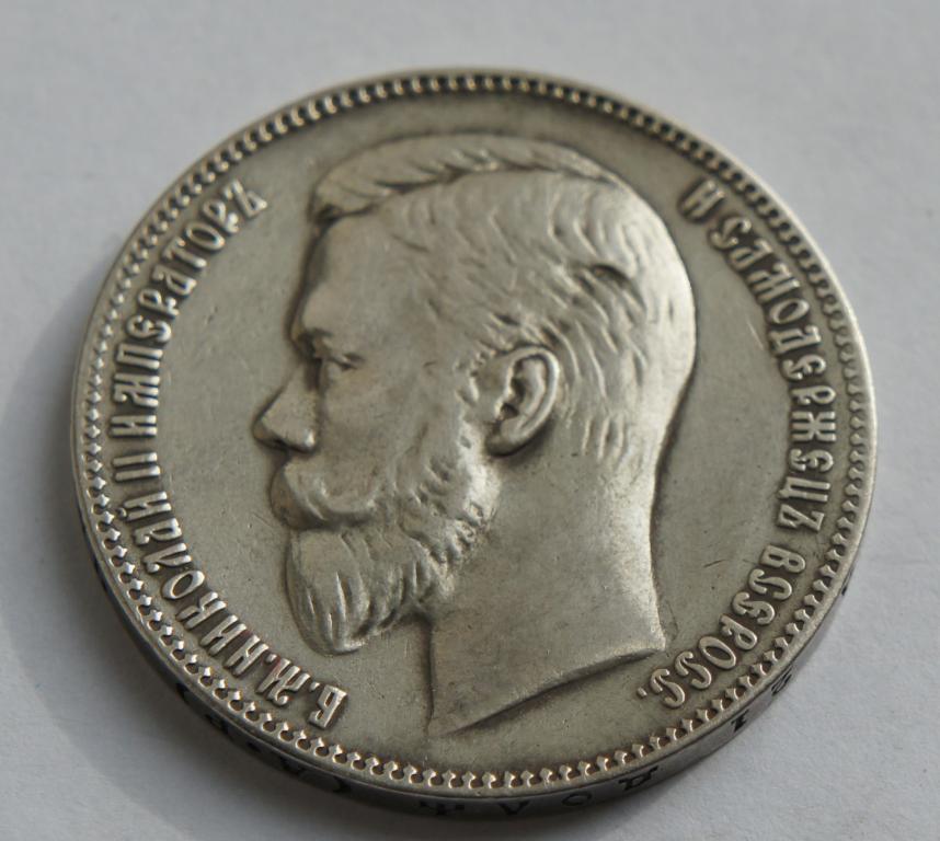Рубль 1904 А.Р Редкий